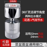 水龍頭防濺頭廚房家用過濾嘴加長延伸器