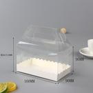 蛋糕盒 長條塑料全透明手提蛋糕卷盒烘焙西點夢龍千層慕斯蛋糕切塊包裝盒【快速出貨八折下殺】