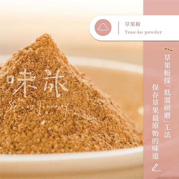 【味旅嚴選】|草果粉|50g