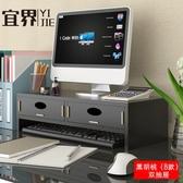 螢幕架 墊高電腦顯示器增高架底座桌面收納辦公室臺式簡約屏幕雙層置物架【萬聖夜來臨】
