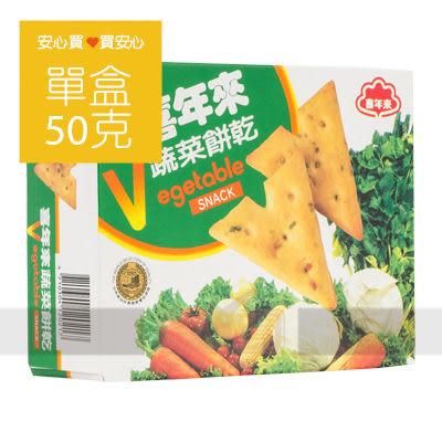 【喜年來】蔬菜餅乾50g/盒