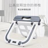 筆記本桌面墊高支架頸椎蘋果電腦散熱器底座可調節聯想增高托架子 js6407『科炫3C』