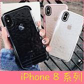 【萌萌噠】iPhone 8 / 8 plus SE2 網紅潮牌新款 菱形鑽石紋 全包氣囊防摔透明軟殼 手機殼 手機套