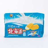 北海道風味牛奶夾心餅-生活工場