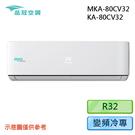 【品冠空調】13-14坪R32變頻冷專分離式冷氣 MKA-80CV32/KA-80CV32 送基本安裝 免運費