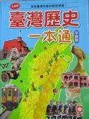 【書寶二手書T8/兒童文學_QIN】臺灣歷史一本通(平裝版)_幼福編輯部