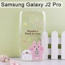 卡娜赫拉空壓氣墊軟殼 [唱歌] Samsung Galaxy J2 Pro (5吋)【正版授權】