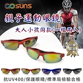 親子墨鏡 運動眼鏡 大人小孩同款(一組/兩入) 100%抗UV400 防爆鏡片 太陽眼鏡 保護眼鏡