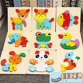 兒童早教開發寶寶益智力智3D立體男女孩木質積木拼圖【風鈴之家】