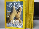 【書寶二手書T2/雜誌期刊_ZKS】國家地理雜誌_2004/2~12月間_共11本合售_北極熊等