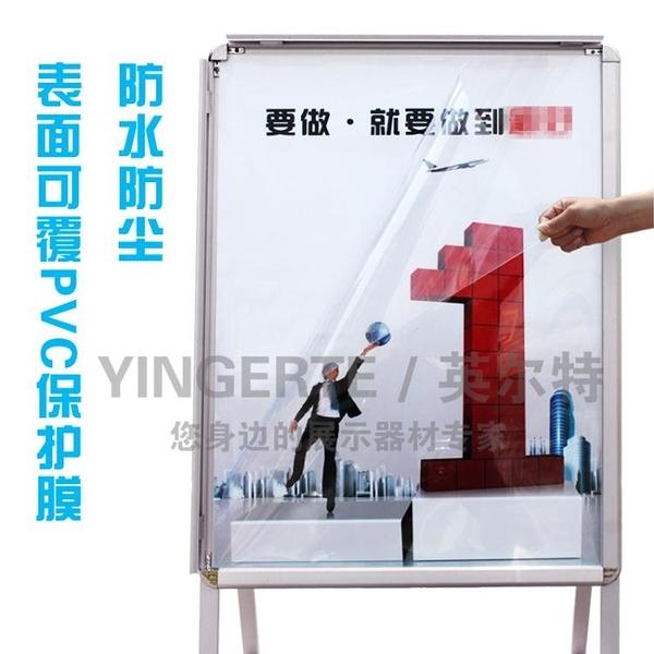 開啟式鋁合金海報架 A型廣告牌摺疊展架宣傳展示架POP海報架展板  ATF  全館鉅惠