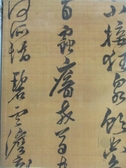 【書寶二手書T4/收藏_YIX】匡時_古代書法專場_201612/6