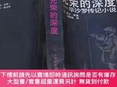 二手書博民逛書店罕見光榮的深度,畢沙羅傳記小說Y209410 美歐文斯通 上海人民美術 出版1991