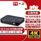 PX大通 HC2-310 USB-CType-C to & HDMI2.0版三進一出切換分配器4K 60Hz(贈傳輸線)
