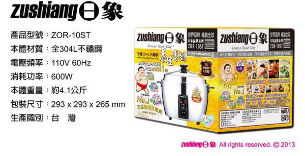 【艾來家電】【分期零利率+免運費】限量促銷 買就送  ZOR-10ST 日象全機304L不鏽鋼養生電鍋(10人份)