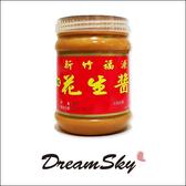 新竹福源 花生醬(有顆粒/無顆粒) 健康 香脆 顆粒 天然 古早味 手工 精選 營養 (360g/罐) DreamSky