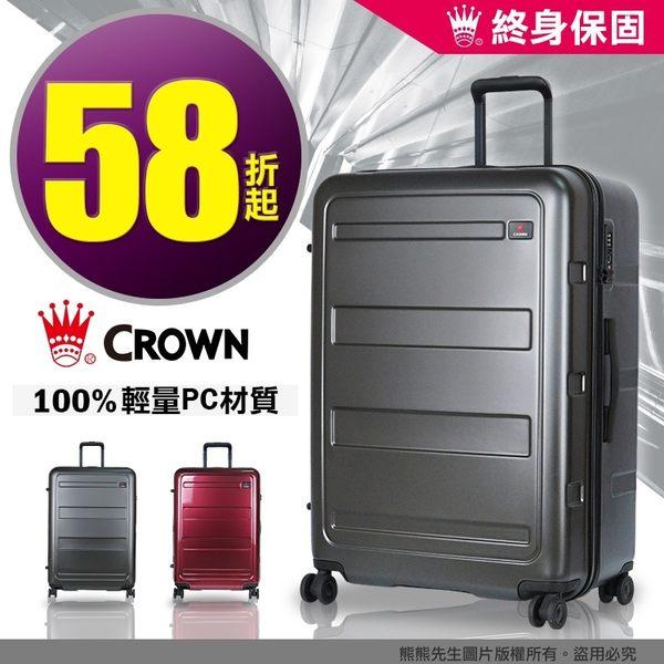 新款58折 皇冠Crown超輕量(3.5 kg)大容量行李箱雙層防盜拉鍊TSA海關鎖26吋旅行箱 C-F1783 送自選好禮