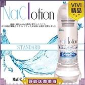 潤滑液 按摩油 送潤滑液 日本原裝NaClotion 自然感覺 潤滑液360ml STANDARD 中黏度/標準型 透明