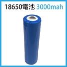 【妃凡】《凸點18650電池 3000mAh》帶凸點 行動電源 電子玩具 充電電池 鋰電池 手電筒 256