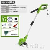 除草機神器懶人小型電動家用插電式草坪修剪機打草機草坪機