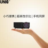 新品UNIC/優麗可UC28C迷你投影儀家用臥室小型便攜式寢室LX