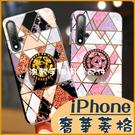 菱形奢華背板 蘋果iPhone 11 pro SE 2020 XS MAX/XR i7 i8 plus 鑲鑽指環手機殼 掛繩手機殼