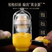 黃金雞蛋扯蛋神器甩蛋機搖蛋手動家用蛋白蛋黃混合清 中秋特惠