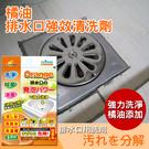 橘油廚房浴室排水口強效清洗劑 90公克 (30公克x3包)