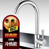 廚房水龍頭家用洗菜盆龍頭冷熱水槽單冷全銅洗手盆 304不銹鋼旋轉·皇者榮耀3C