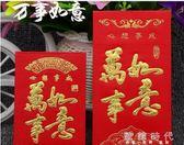 紅包硬紙燙金利是封創意個性百元千元新年結婚壓歲紅包袋     歐韓時代
