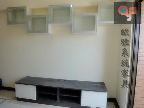 【歐雅 系統家具 】半開放式電視矮櫃/吊櫃