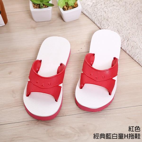 【333家居鞋館】兒童款★經典藍白童H拖鞋-紅