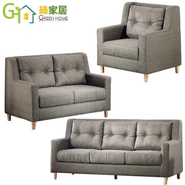 【綠家居】艾瑪 灰色亞麻布獨立筒沙發組合(1+2+3人座)