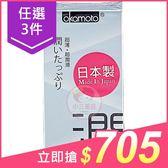 【任選3件$705】日本 okamoto 岡本 CITY衛生套(10入)極潤型【小三美日】保險套