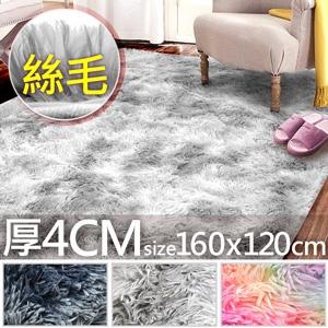 160x120cm紮染漸變色絲毛地毯.北歐大地毯.扎染長毛地毯.防滑毛絨地墊.加密加厚毛毯腳踏墊