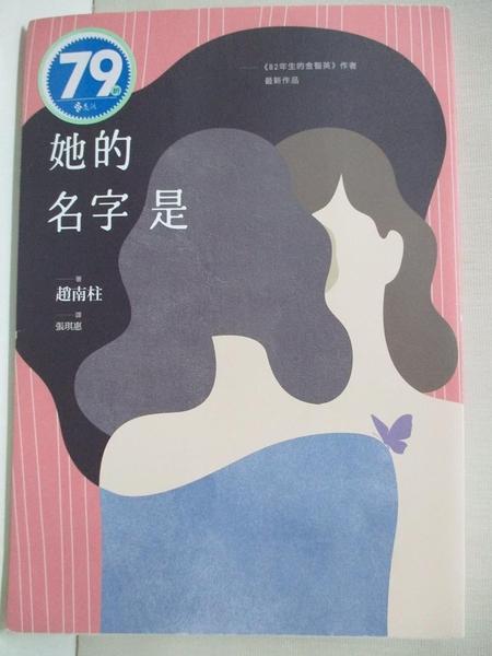 【書寶二手書T6/少年童書_GOT】她的名字是:《82年生的金智英》作者最新作品_趙南柱,  張琪惠
