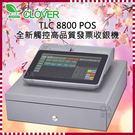 今葉CLOVER TLC 8800 POS雲端電子發票機(因商品屬性關係,將有專人與您約定送貨時間)