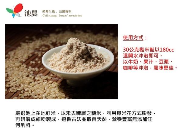 【池上鄉農會】糙米麩300g/包