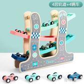銘塔滑翔車玩具車男孩兒童小汽車寶寶小車2-4競速軌道車 QQ25674『優童屋』