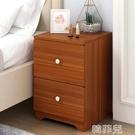 床頭櫃 簡易床頭櫃 簡約現代北歐床頭收納櫃迷你床邊小櫃子 mks韓菲兒
