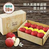 【屏聚美食】【家庭必備】美國華盛頓富士蘋果40顆*1箱(加碼送10顆)_免運