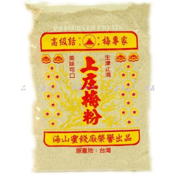 【吉嘉食品】海山 上庄梅粉 600公克原廠包裝80元[#1]{RV03}