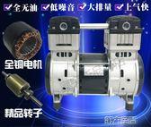 空壓機 銅線無油靜音氣泵空壓機機頭小型氣泵頭電機靜音氣泵電機 第六空間 igo