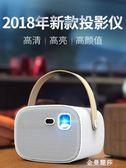 萬播S5家用投影儀 微型小型wifi投影機高清1080P無線手機家庭影院HM 金曼麗莎