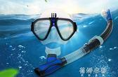 浮潛三寶套裝防霧面鏡潛水鏡浮潛面罩裝備全干式呼吸管igo  蓓娜衣都