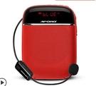擴音器小蜜蜂擴音器教師專用無線導游耳麥迷你腰掛錄音喇叭話筒便攜式 玩趣3C