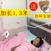懶人支架床上用萬能通用支撐桿躺著看電影神器賴人手機架床頭加長 9號潮人館