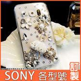 SONY XZ2 Premium L2 XA2 Ultra XA1 Plus XZ1 Compact 芭蕾 水鑽 手機殼 貼鑽殼 訂製