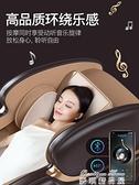 按摩椅 按摩椅家用多功能豪華小型太空艙全自動電動新款8d全身機械手丨YYJ 麥琪精品屋