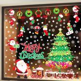 【2套裝】聖誕節櫥窗貼紙玻璃場景佈置【聚寶屋】